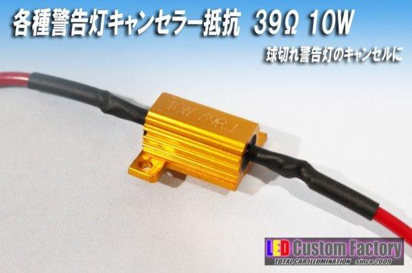 画像1: 警告灯キャンセラーメタルクラッド抵抗 39Ω10W 1個 (1)