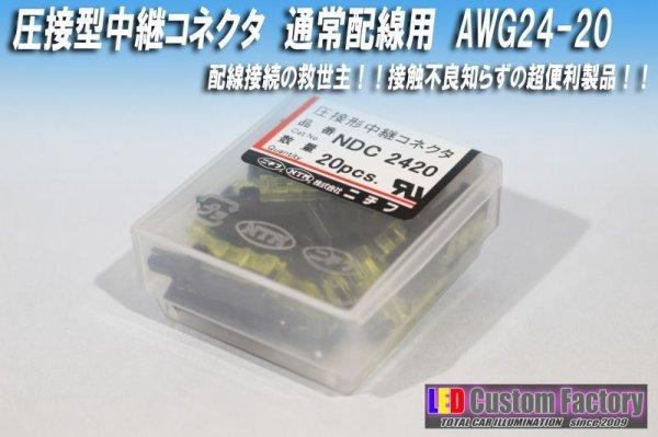 画像1: 中継コネクタ 太線用 NDC2420 (1)