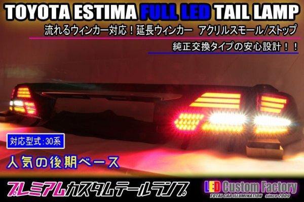 画像1: 30系 エスティマ 後期 フルLEDアクリルテール  流星ウィンカー対応 インナーブラックラメフレーク塗装 (1)