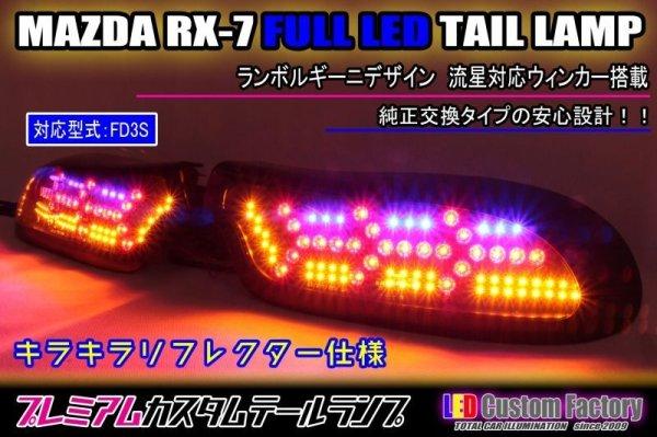 画像1: FD3S RX-7 フルLEDテール ランボルギーニデザイン 流星ウィンカー対応 (1)