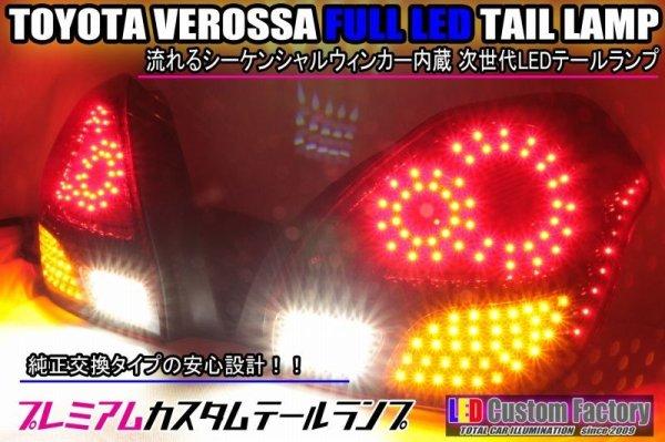 画像1: ヴェロッサ フルLEDテール 流星ウィンカー対応 インナーブラックラメフレーク塗装 (1)