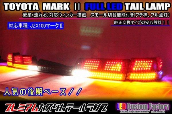 画像1: 100系 マークII 後期 フルLEDテール 流星ウィンカー対応 インナーブラックラメフレーク塗装 (1)