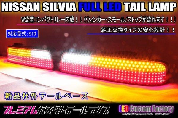 画像1: S13 シルビア フルLEDテールランプ 新品社外テールランプ使用 W流星対応(スモール/ストップ、ウィンカー) (1)