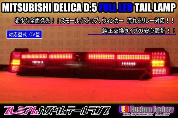 画像1: デリカ D:5 フルLEDテール W流星対応(スモール/ストップ、ウィンカー) インナーブラックラメフレーク塗装 (1)