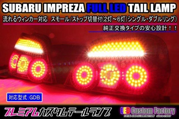 画像1: GDB インプレッサ 中期 涙目 フルLEDテール 6連Wリング 流れるウィンカー対応 インナーブラックラメ塗装 サイドマーカー付 (1)
