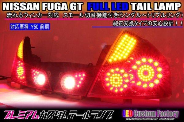 画像1: Y50 フーガ 前期 GT  フルLEDテール 8灯化 流星ウィンカー対応 インナーブラックラメフレーク塗装 (1)