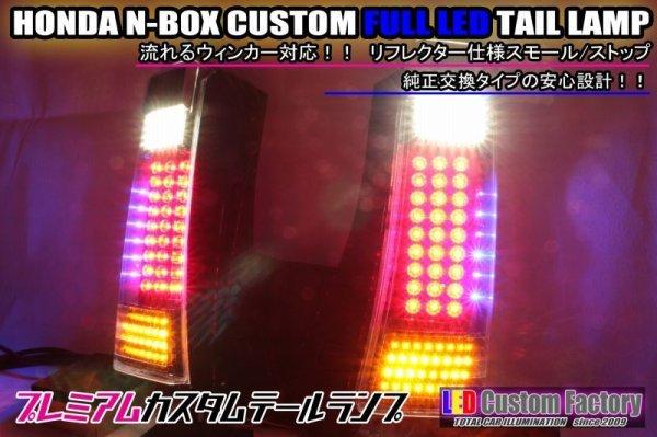 画像1: N-BOXカスタム  フルLEDテール リフレクター 流星ウィンカー対応 インナーブラックラメ塗装 (1)