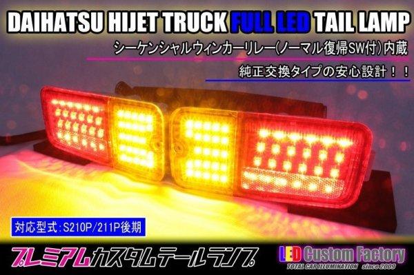 画像1: ハイゼットトラック 後期 S210P/S211P フルLEDテール 流星ウィンカー対応 (1)