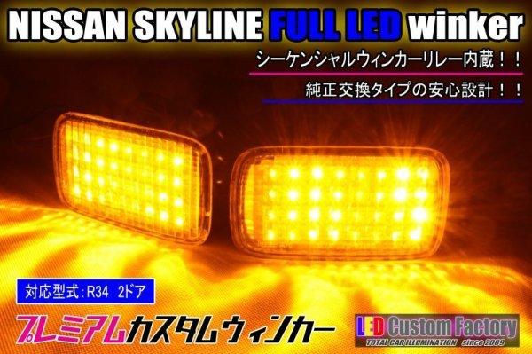 画像1: R34 スカイライン 2ドア FluxLEDフロントウィンカー  (1)