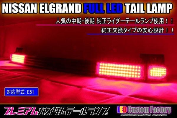 画像1: E51 エルグランド 中期・後期 ライダー フルLEDアッパーテール スモール切替付 (1)