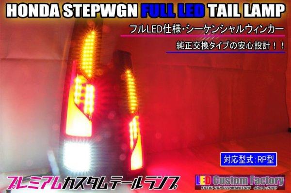 画像1: RP ステップワゴン フルLEDテールランプ (1)