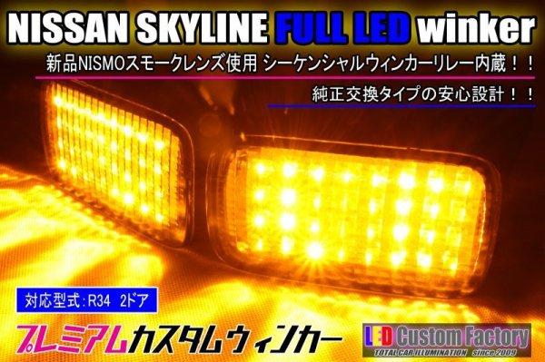 画像1: R34 NISMO スカイライン 2ドア FluxLEDフロントウィンカー  (1)